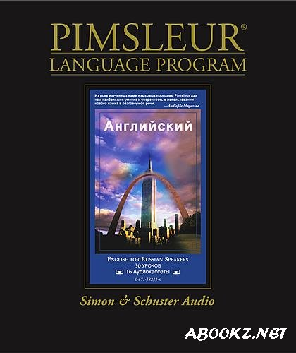 Pimsleur English for Russian Speakers Части I-III (90 уроков+21 для чтения)