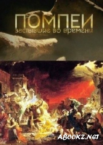 BBC. Помпеи, застывшие во времени / BBC. Pompeii: The Mystery of the People Frozen in Time (2013) SatRip