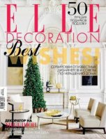 Elle Decoration №12-1 (2015-2016)
