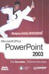 Альтман Р., Альтман Р. - Microsoft Office PowerPoint 2003 для Windows