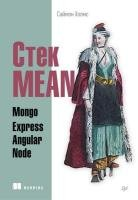 Саймон Холмс - Стек MEAN. Mongo, Express, Angular, Node