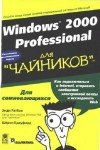 Ратбон Э., Крауфорд Ш. - Windows 2000 Professional для чайников