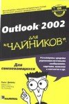Б. Дизель - Outlook 2002 для чайников