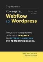 Максим Соколов, Антон Вьюков - Конвертер Webflow to Wordpress. Справочник