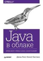 К. Бастани - Java в облаке. Spring Boot, Spring Cloud, Cloud Foundry